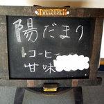 3143693 - お店の案内の黒板です