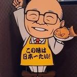 日本一たい焼き 大阪鶴見店 -