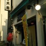 大樽 - 外観(201410)