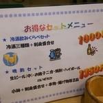 大樽 - セットメニュー(201410)