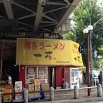 博多ラーメン 一花 - 神戸元町駅から西へ500m、JR神戸線の高架下にあります