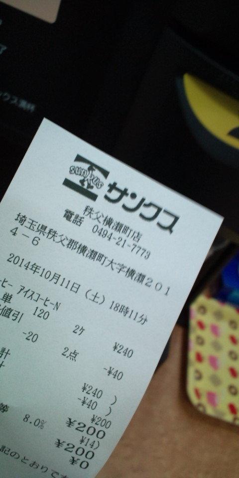 サークルKサンクス 秩父横瀬町店