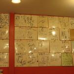 金龍ラーメン - サインだらけの壁