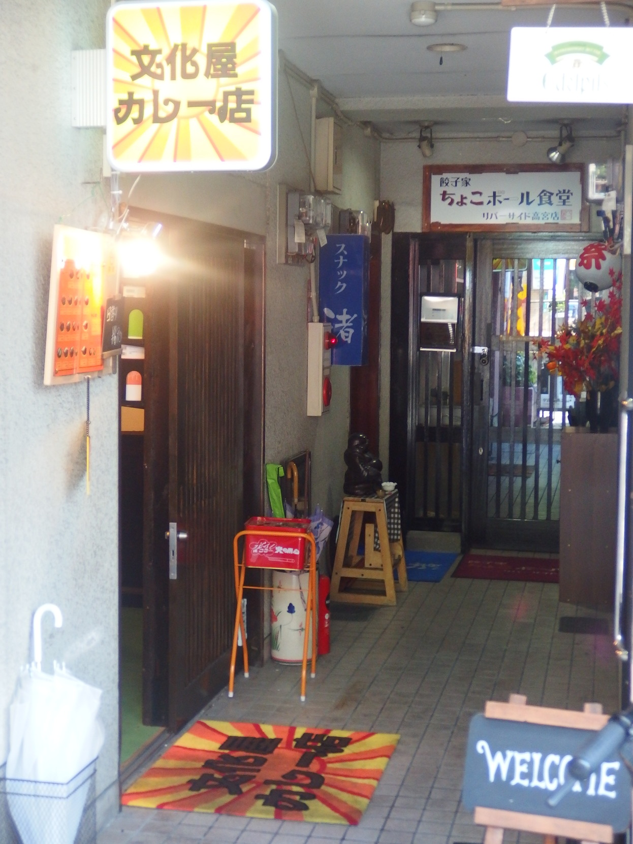文化屋カレー 高宮店