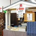 久右衛門 - 味噌ソフトクリームの売店