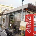 パーラーわかば - お店は「大南」バス停から徒歩5分。