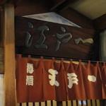 江戸一 - 2014年10月11日再訪