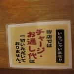 Kushikatsudengana - 素晴らしい!