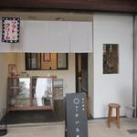 博多ひいらぎ - 中央区役所のそばにあるとてもお洒落な雰囲気の鯛焼き屋さんです。