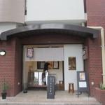博多ひいらぎ - お店は明治通り沿い中央区役所の近くにありますよ。