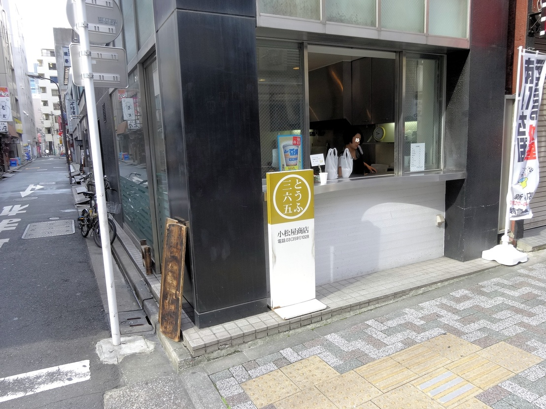 小松屋商店 name=