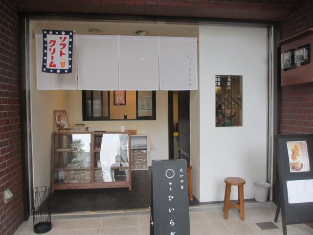 博多ひいらぎ - 赤坂/たい焼き・大判焼き [食べログ]