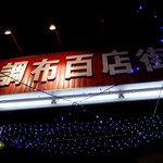 らーめん まぜそば がっつん - 調布駅北口の新宿寄りにある、昔からの飲食店街にあります。
