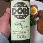 堀田牛肉店 - 下呂で買った「DOBIソース」で・・・