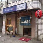 みよし寿司 - 【2014年7月】5年ぶりに期待の来店♪…あれえ?!