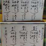 萬紀寿し 有玉店 - 萬紀寿し有玉店(静岡県浜松市)食彩品館.jp撮影