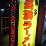 長浜ラーメン 博多っ子 - 2014年10月 長浜ラーメン 博多っ子