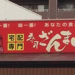 寿司ざんまい - 外観写真: