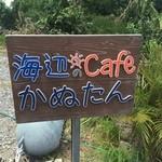 海辺のCafeかぬたん -