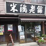 米満老舗 - 三条通にあります。