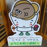 割烹 水天閣 - 鯵ヶ沢町のゆるキャラ「ヒラメとヅケどん」