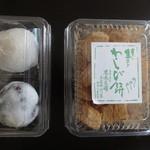 米満老舗 - 栗もち&田舎饅頭 わらび餅