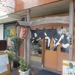 さぬきうどん桐山 - 味のあるお店構えです!