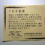川魚の西友 本店 - うなぎ茶漬 説明