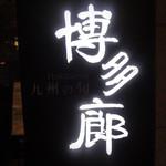 九州の旬 博多廊 -
