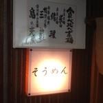 達磨山 -
