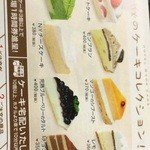 31454735 - 秋のケーキ 種類