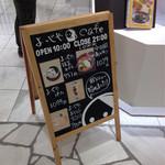 よーじやカフェ - 今日は都内でお買い物=3=3=3 ついでによーじやカフェでラテ飲みたい〜と朝からスイーツ☆彡