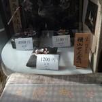 横山煎餅本舗横山商店 - ショーケース