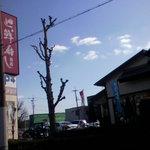 3146570 - 富松城址の西側。スグに見つかります。