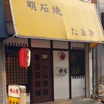 たまき - 古くからある、明石焼のお店