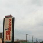 中華 四川 - 看板
