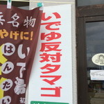 鎌倉商店 - 出で湯