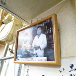 元祖串かつ だるま 新世界総本店 -