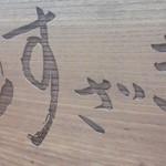 魚菜・酒肴 すざき -