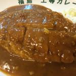 上等カレー - カツカレー大盛り900円