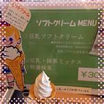 31472049 - ソフトクリームは300円♡