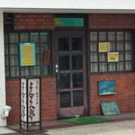 とんとん亭 - 小さな町の洋食屋さん