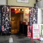 りょうちゃん - 八丁堀のホルモン天ぷらが人気の店