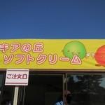 コキアの丘ソフトクリーム -