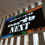 すたみな太郎NEXT -