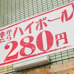 串揚げ 磨呂 - ハイボール280円