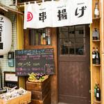 串揚げ 磨呂 - 埼玉県産野菜使用