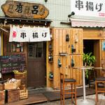 串揚げ 磨呂 - ガーデン