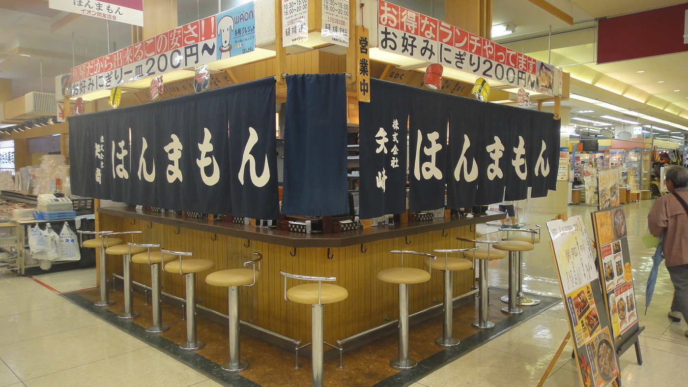 矢崎寿司 『ほんまもん』 イオン東岸和田店