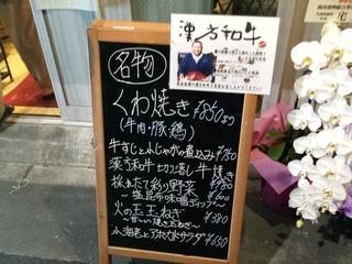 居酒屋 しょう栄 - 【2014年葉月(8月)】